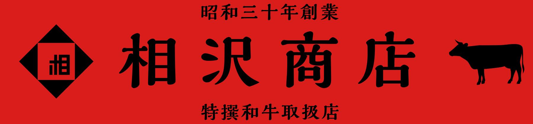 <h1>おやま和牛・とちぎ和牛の相沢商店</h1>