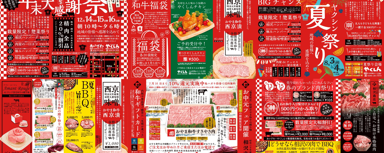 <h2>相沢商店最新情報</h2>