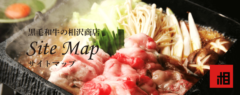 "<h2>相沢商店サイトマップ</h2> <p>""/> </p></div> <p><!-- page-toppic --></p> <div id="