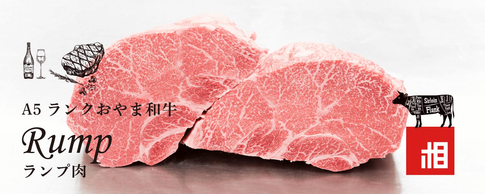 和牛ランプ肉ブロック